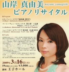 yamagishi2009-03-16