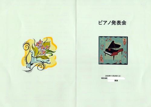 ピアノ発表会プログラム(表)